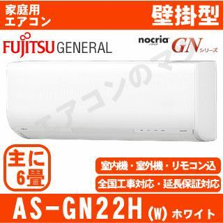 AS-GN22H-W [午後時間帯指定(18時以降)不可][配送ID:壁掛エアコン大型]